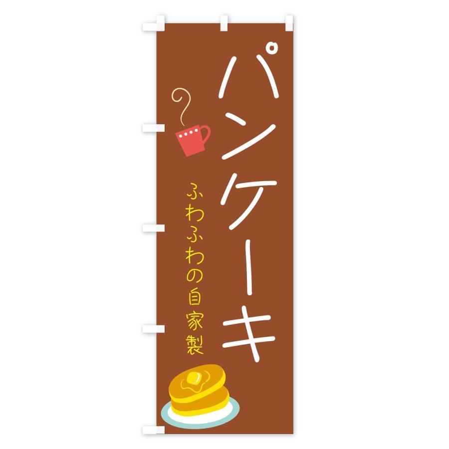 のぼり旗 パンケーキ|goods-pro|03