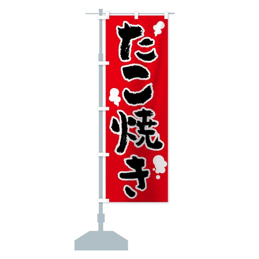 のぼり旗 たこ焼き|goods-pro|14