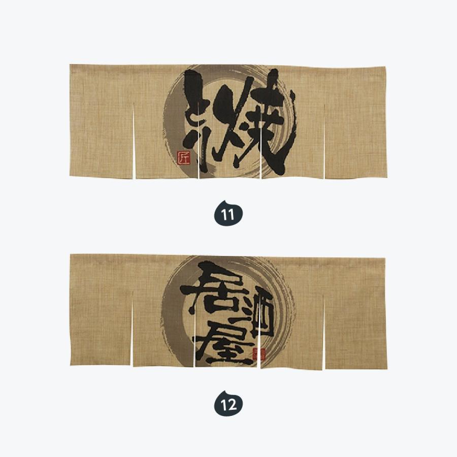 エステル麻のれん いらっしゃい 5巾 goods-pro 07