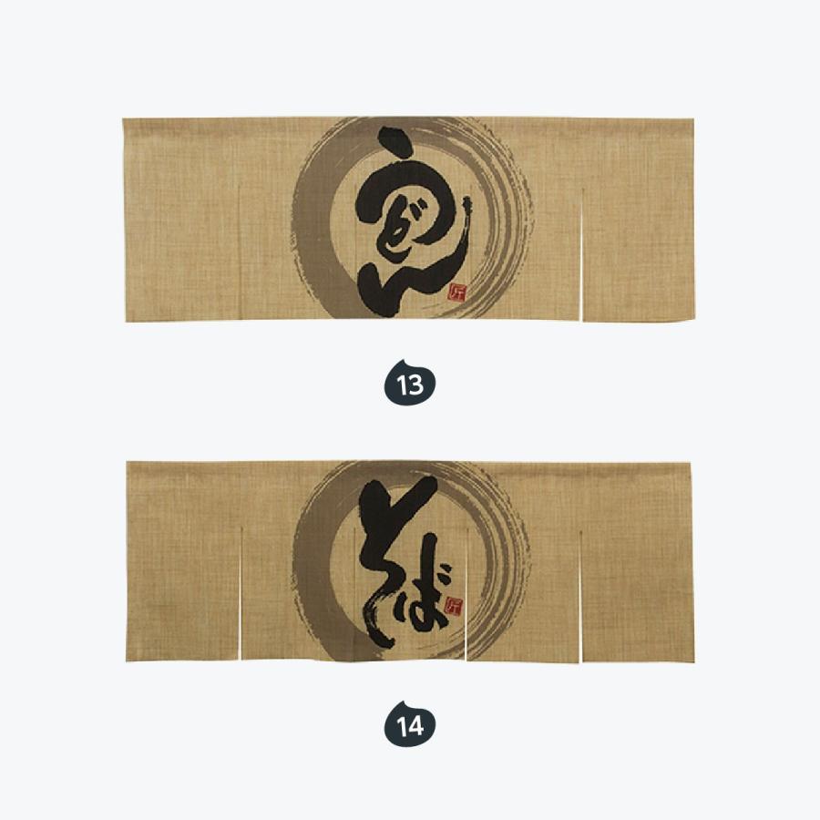 エステル麻のれん いらっしゃい 5巾 goods-pro 08