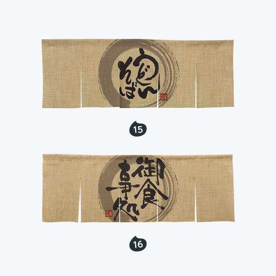 エステル麻のれん いらっしゃい 5巾 goods-pro 09