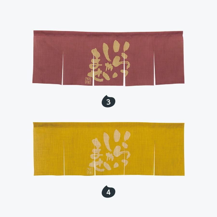エステル麻のれん いらっしゃい 5巾 goods-pro 03
