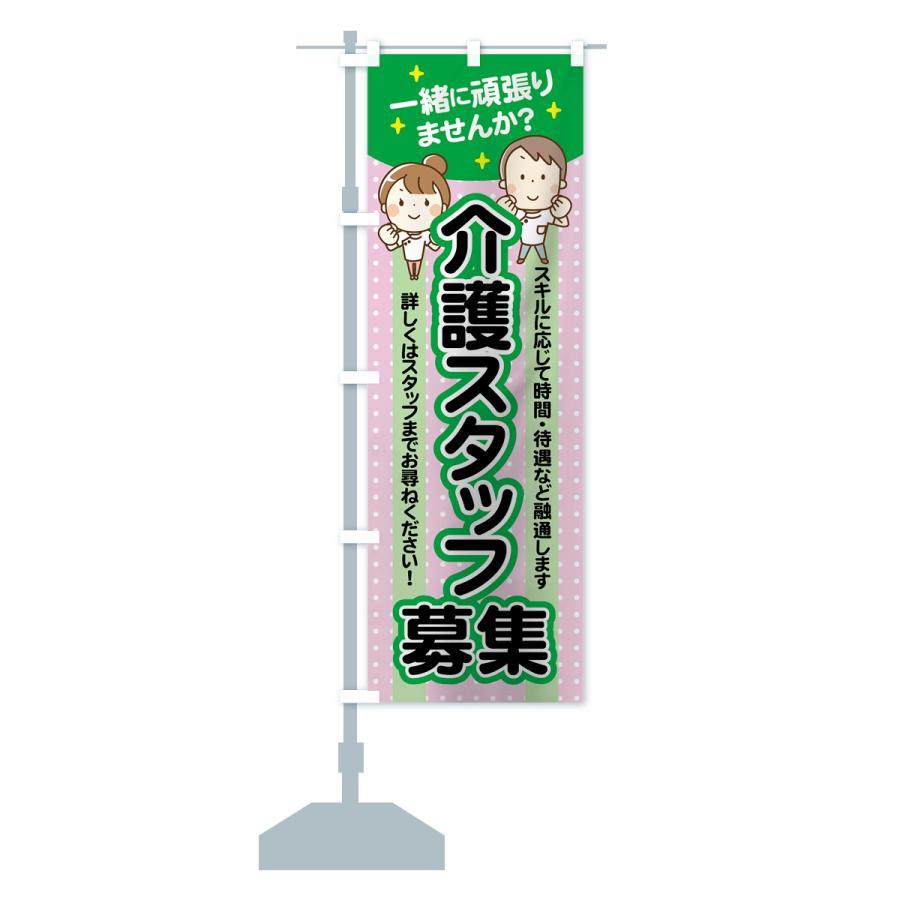 のぼり旗 介護スタッフ募集|goods-pro|15