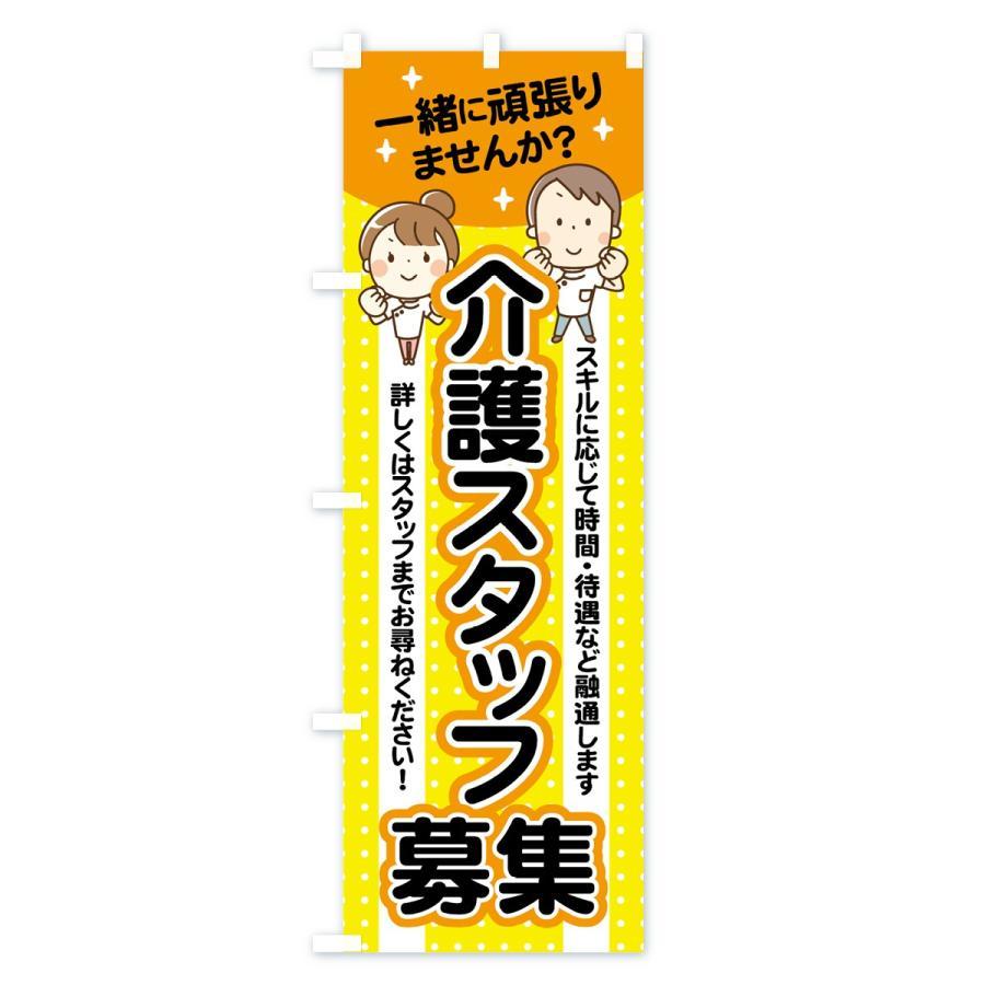 のぼり旗 介護スタッフ募集|goods-pro|04