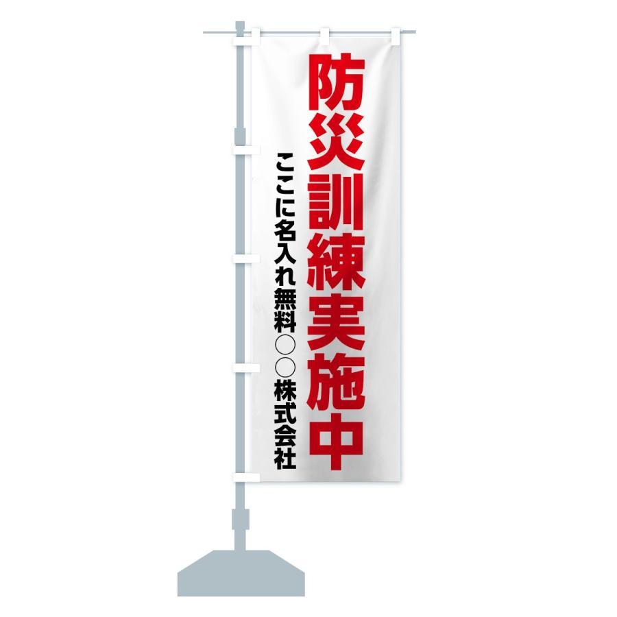 【名入無料】のぼり旗 防災訓練実施中|goods-pro|16
