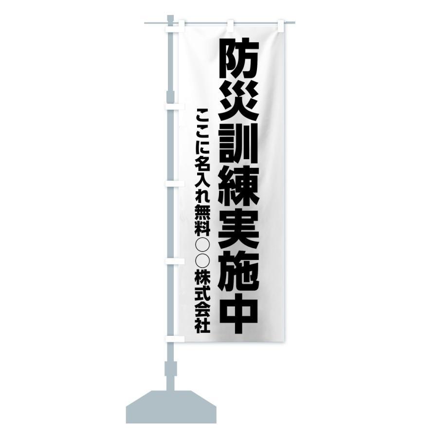 【名入無料】のぼり旗 防災訓練実施中|goods-pro|17