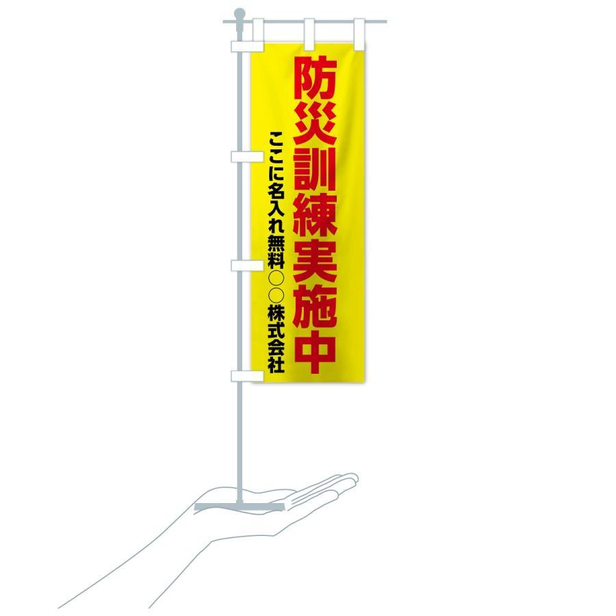 【名入無料】のぼり旗 防災訓練実施中|goods-pro|18