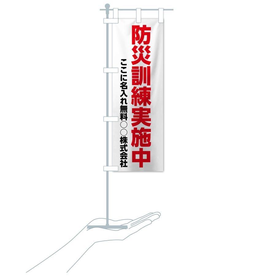 【名入無料】のぼり旗 防災訓練実施中|goods-pro|19