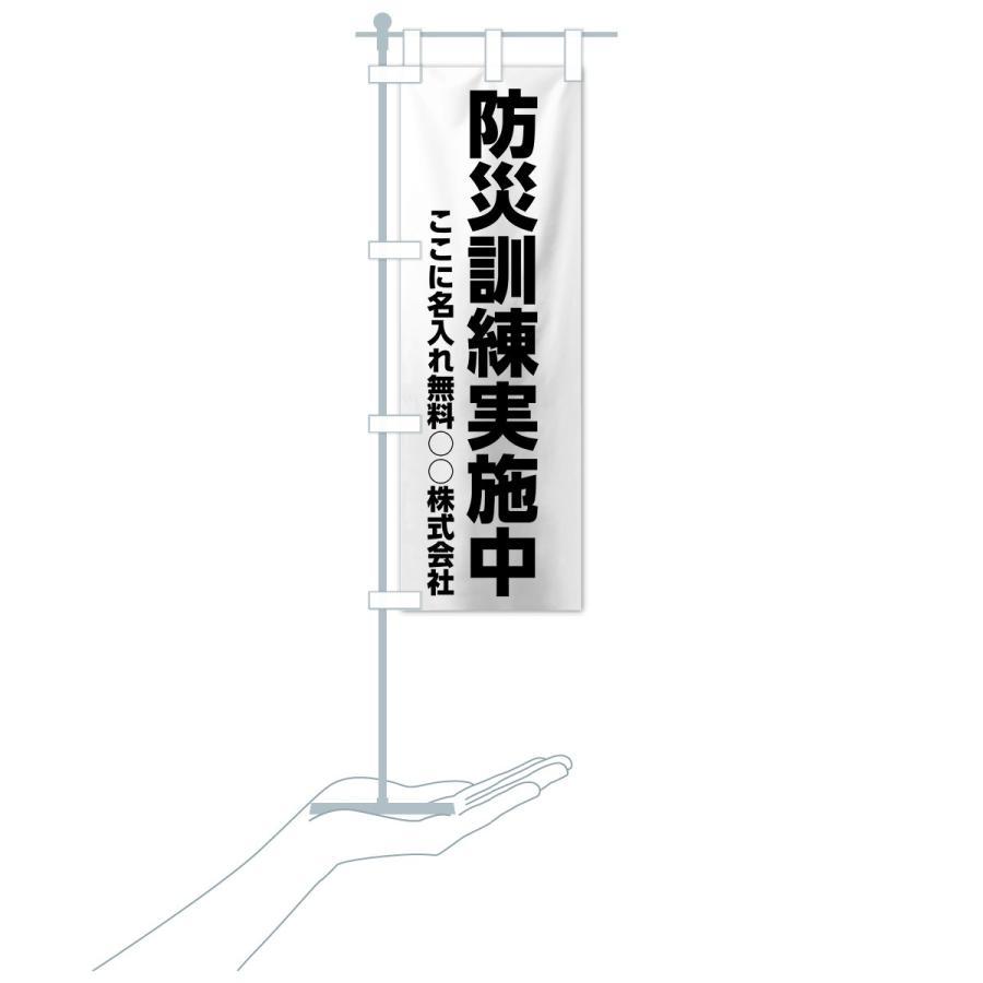【名入無料】のぼり旗 防災訓練実施中|goods-pro|20