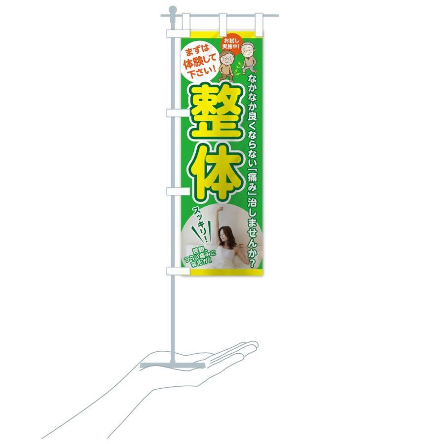 のぼり旗 整体|goods-pro|19