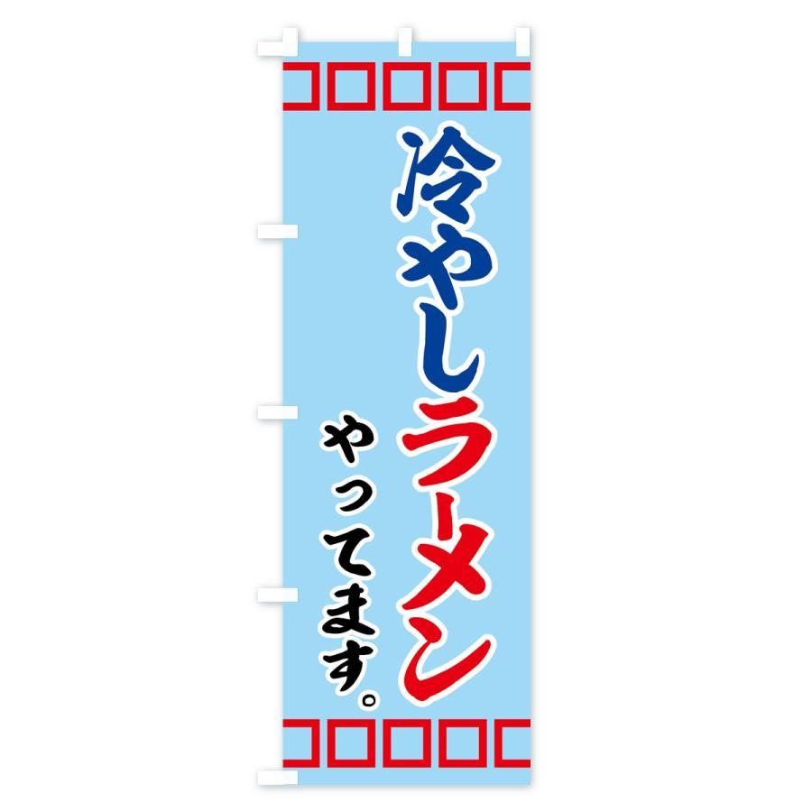 のぼり旗 冷やしラーメン|goods-pro|02