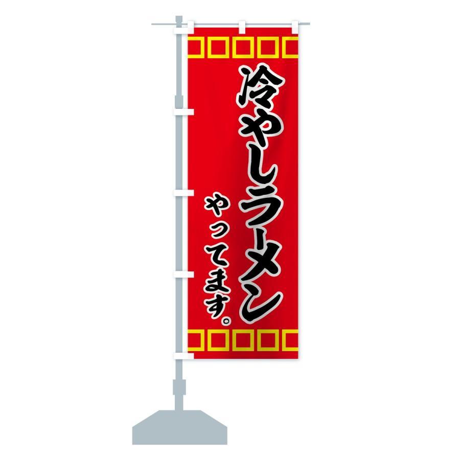 のぼり旗 冷やしラーメン|goods-pro|14