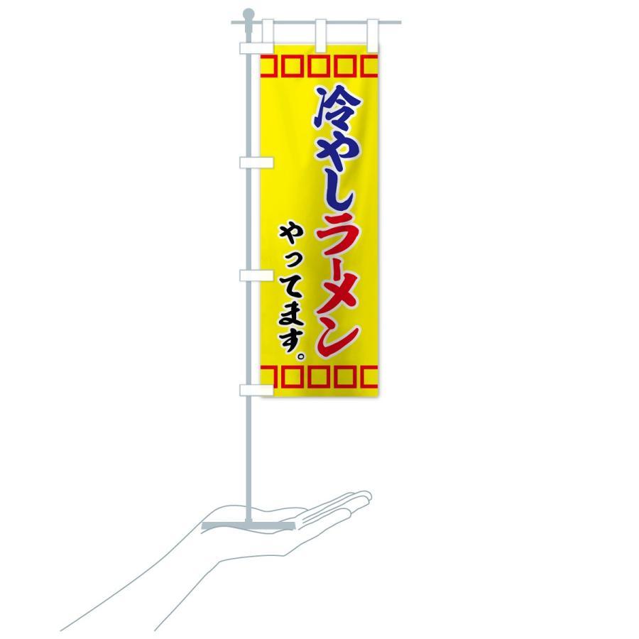 のぼり旗 冷やしラーメン|goods-pro|18