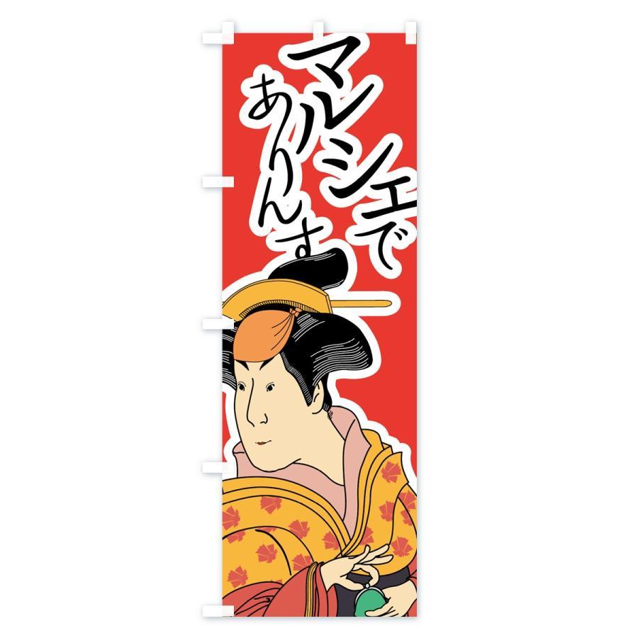 のぼり旗 マルシェでありんす goods-pro 02
