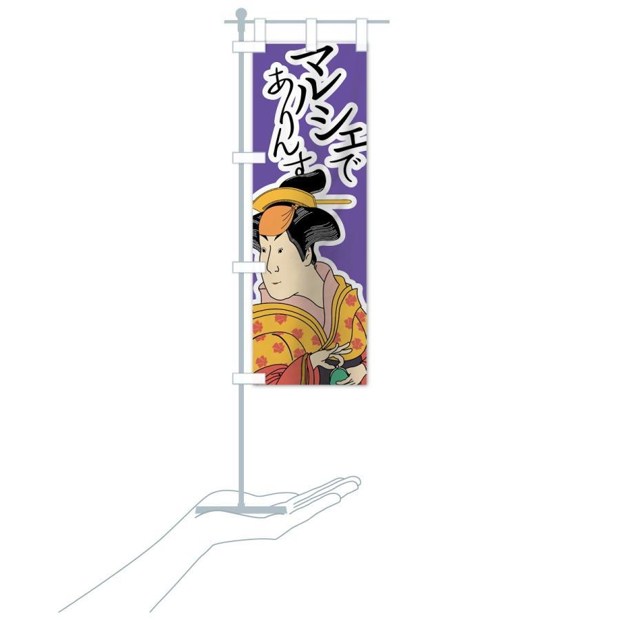 のぼり旗 マルシェでありんす goods-pro 20