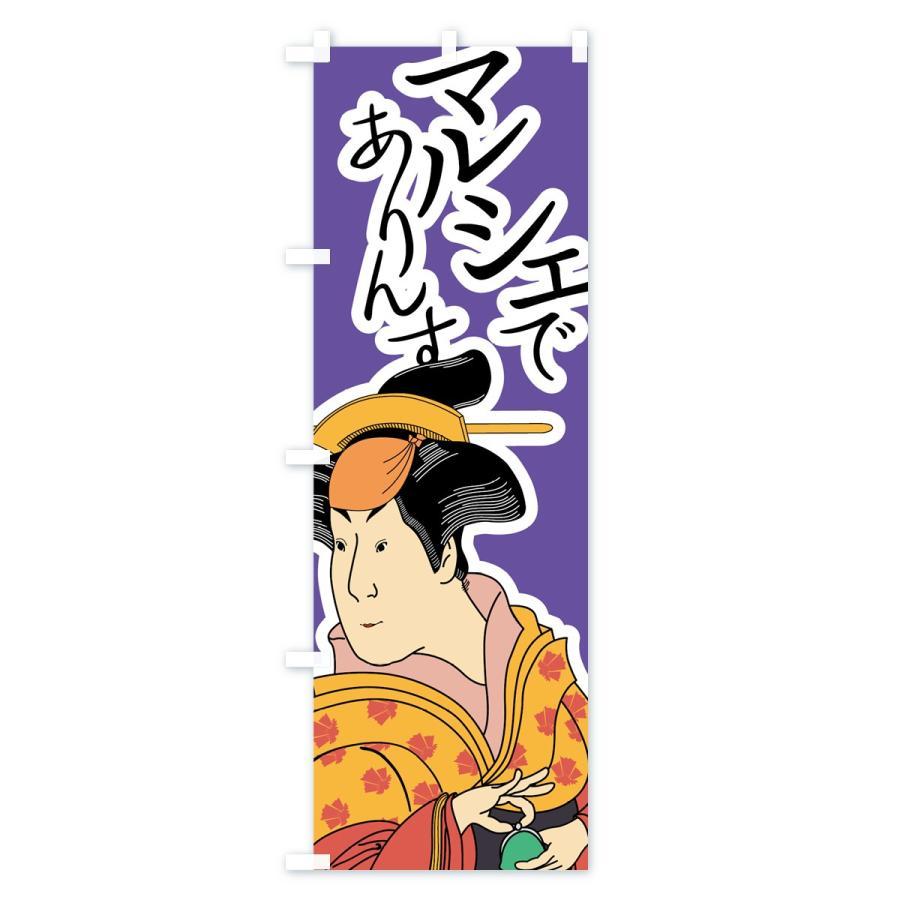 のぼり旗 マルシェでありんす goods-pro 04