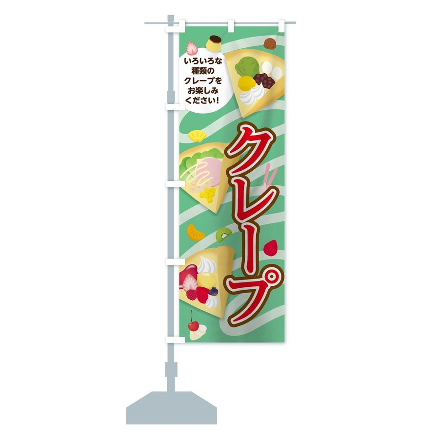 のぼり旗 クレープ|goods-pro|15