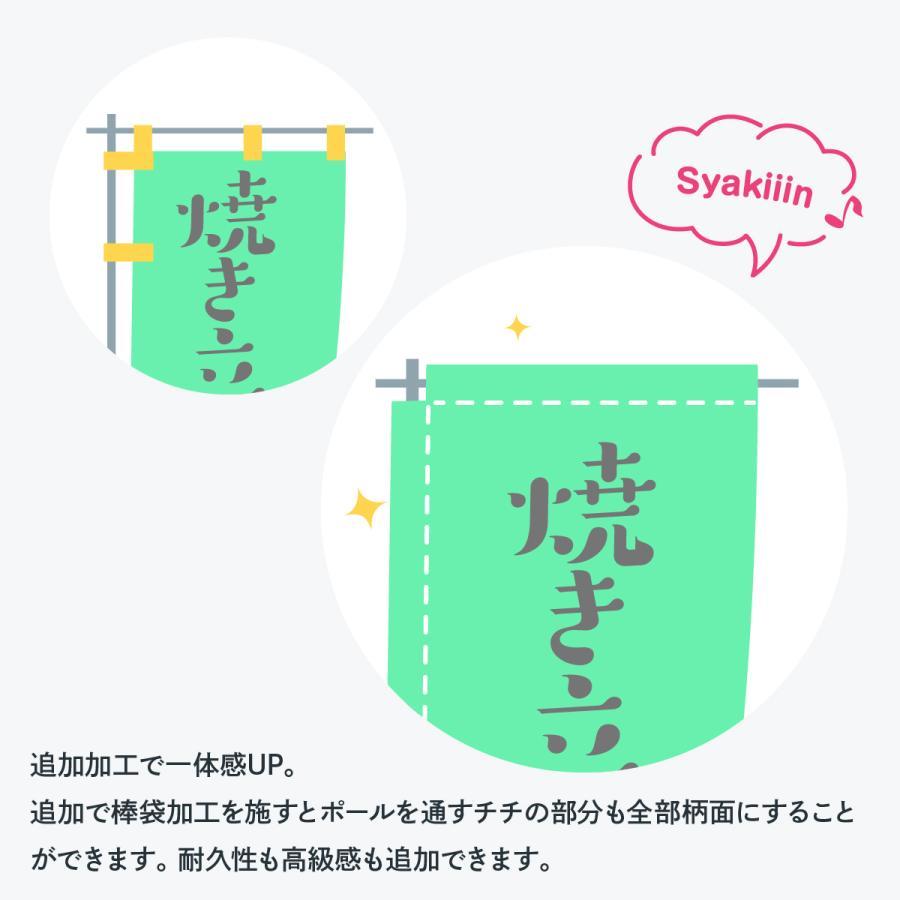 Rのぼりに変更 goods-pro 03