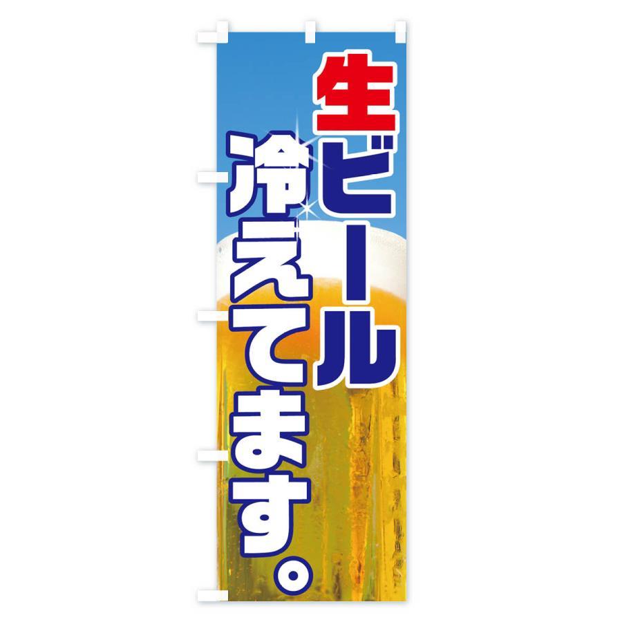 のぼり旗 生ビール冷えてます goods-pro 02