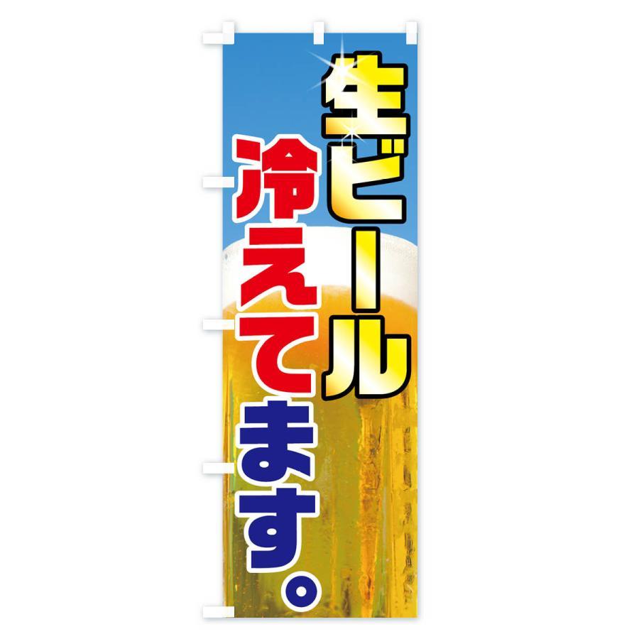 のぼり旗 生ビール冷えてます goods-pro 04
