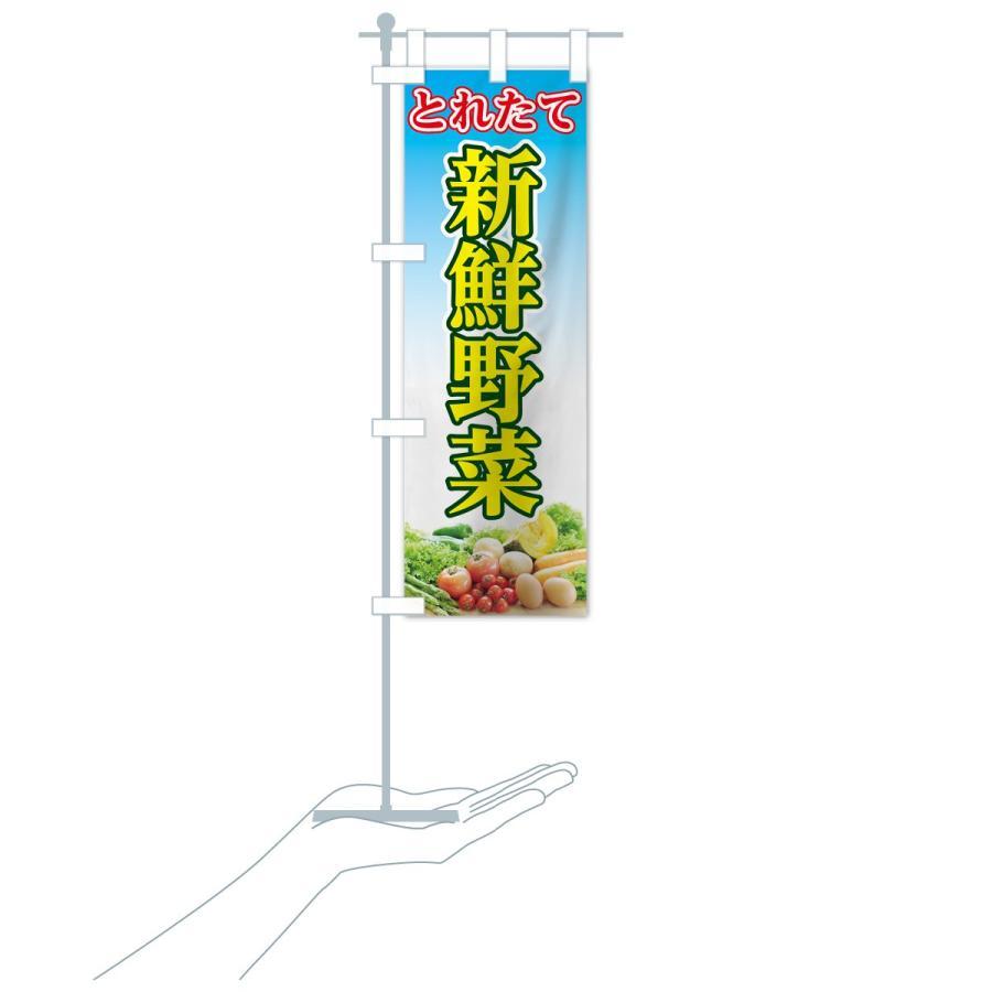 のぼり旗 新鮮野菜|goods-pro|16