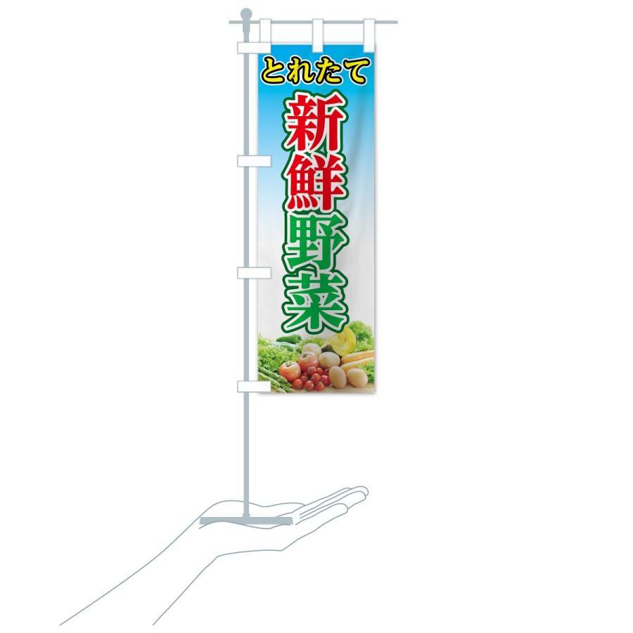 のぼり旗 新鮮野菜|goods-pro|19