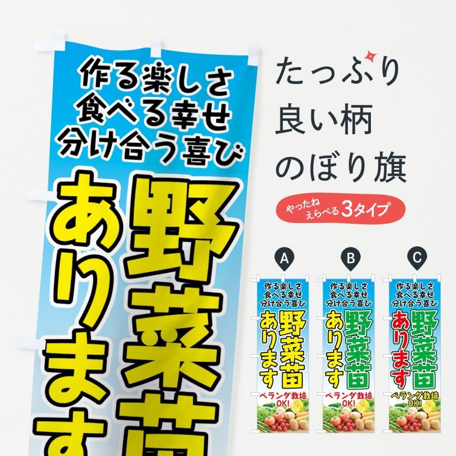 のぼり旗 野菜苗|goods-pro