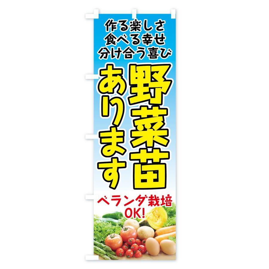 のぼり旗 野菜苗|goods-pro|02