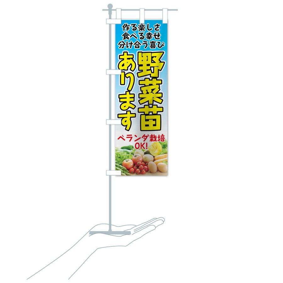 のぼり旗 野菜苗|goods-pro|16