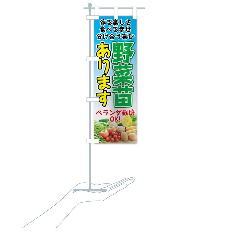 のぼり旗 野菜苗|goods-pro|17