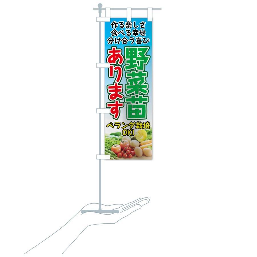 のぼり旗 野菜苗|goods-pro|20