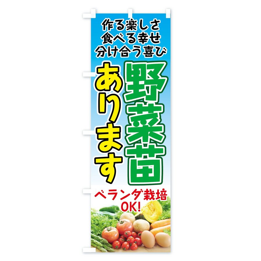 のぼり旗 野菜苗|goods-pro|03