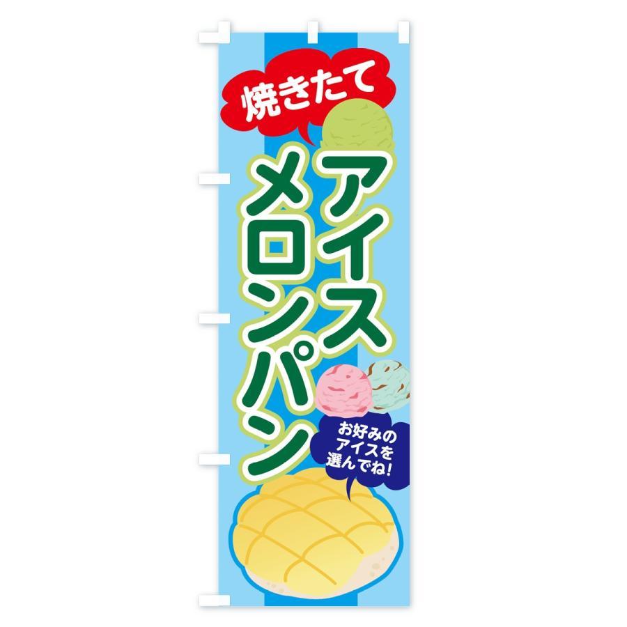のぼり旗 アイスメロンパン|goods-pro|02