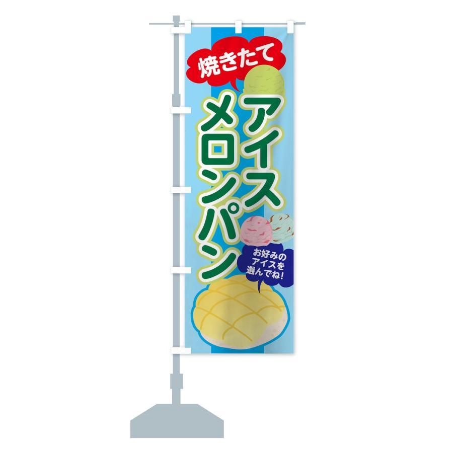 のぼり旗 アイスメロンパン|goods-pro|13