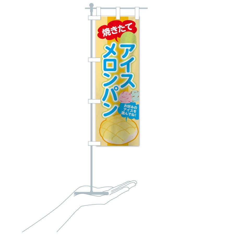 のぼり旗 アイスメロンパン|goods-pro|18