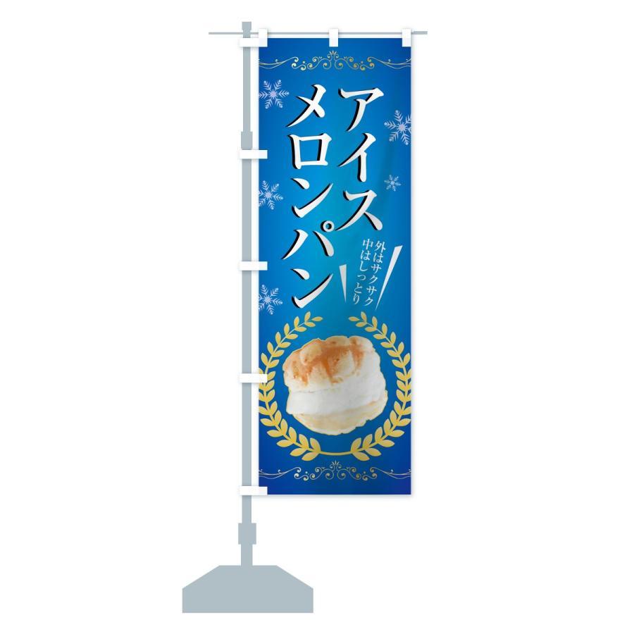 のぼり旗 アイスメロンパン|goods-pro|14