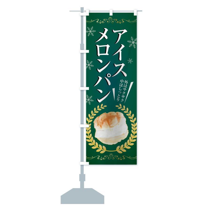 のぼり旗 アイスメロンパン|goods-pro|15