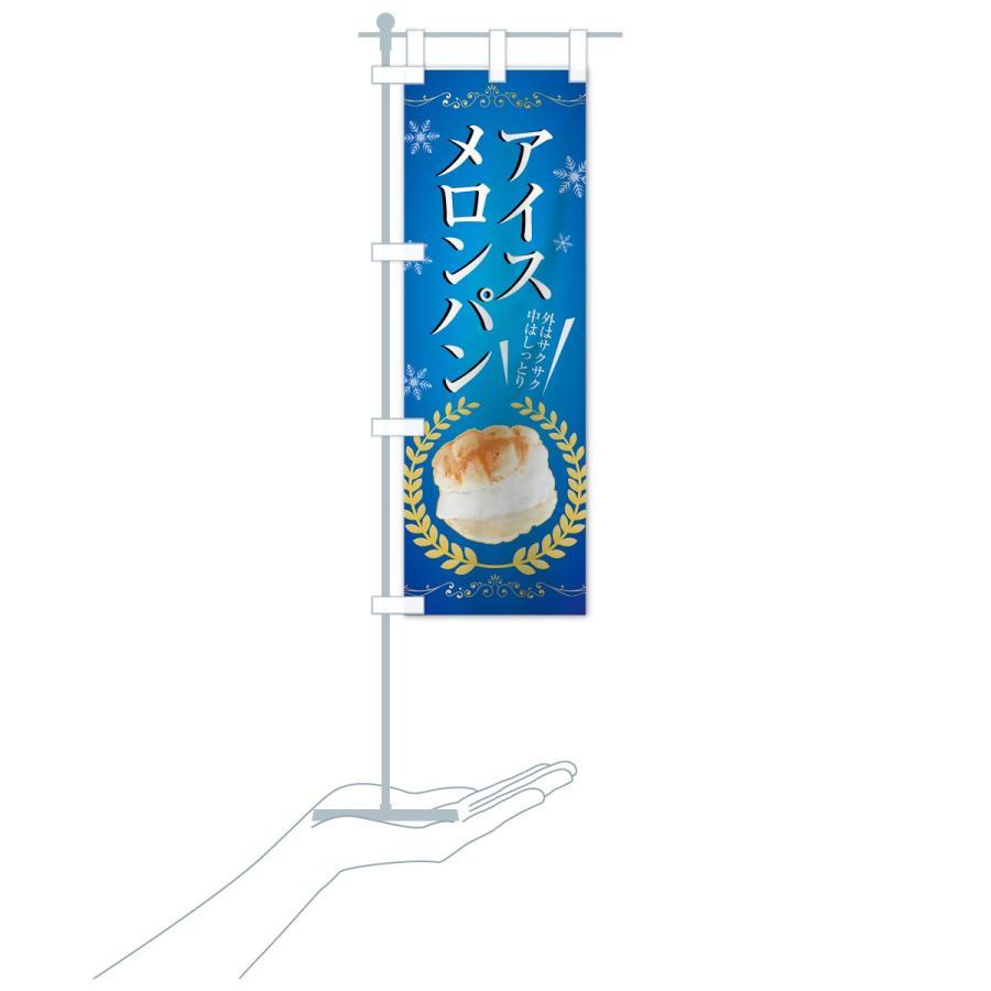 のぼり旗 アイスメロンパン|goods-pro|19