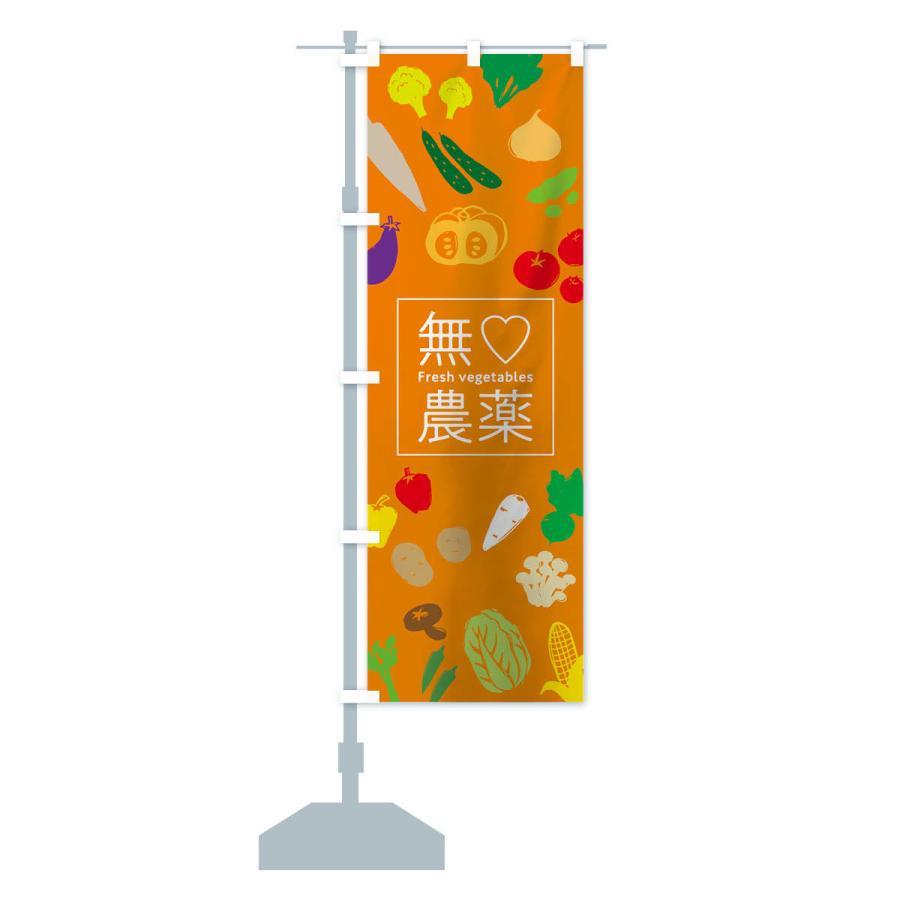 のぼり旗 無農薬野菜|goods-pro|15