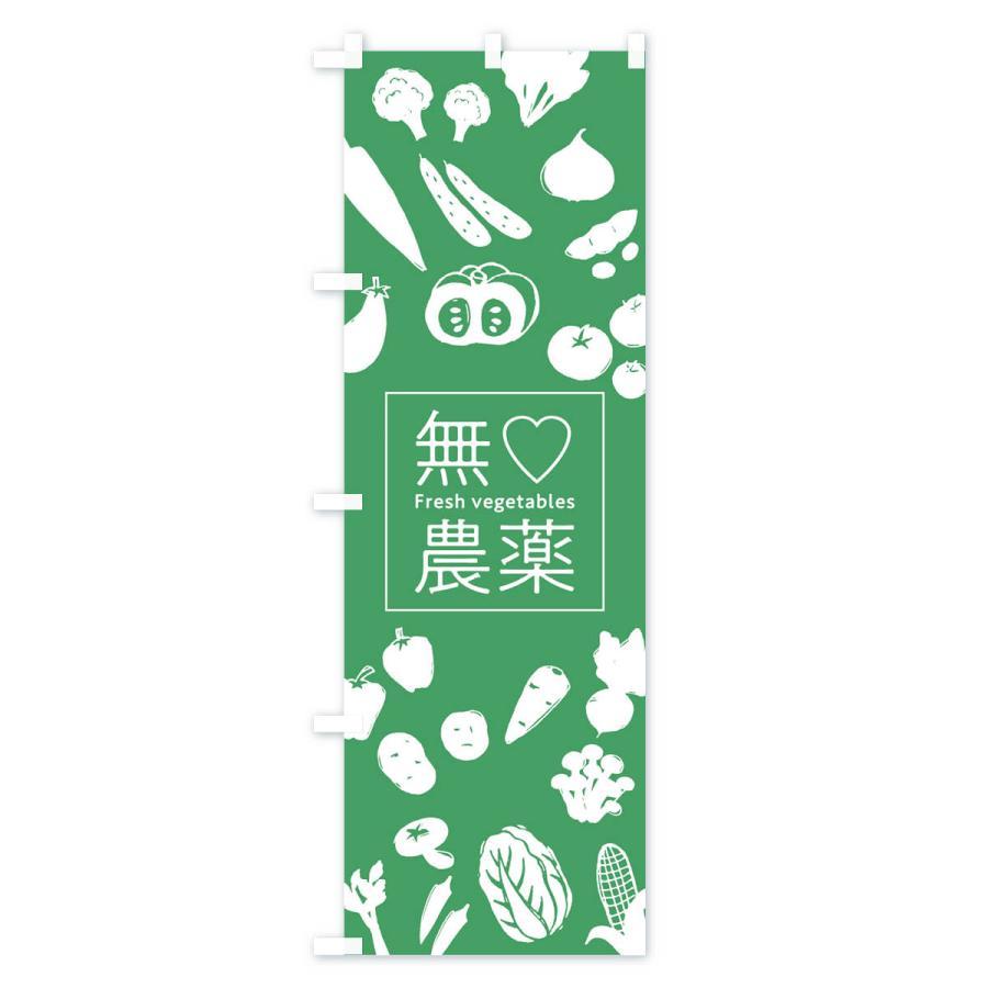 のぼり旗 無農薬野菜|goods-pro|03