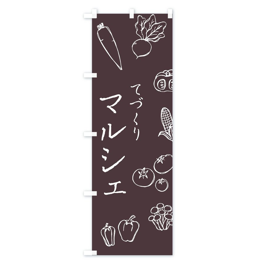 のぼり旗 てづくりマルシェ|goods-pro|03