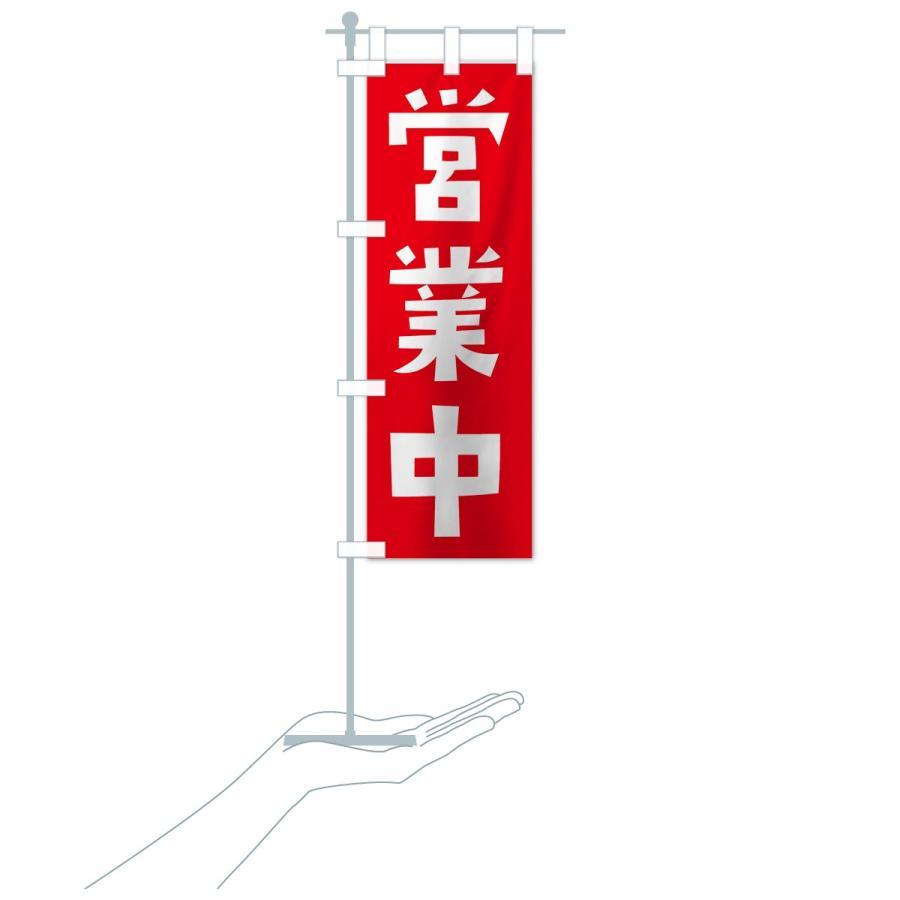 のぼり旗 営業中|goods-pro|16