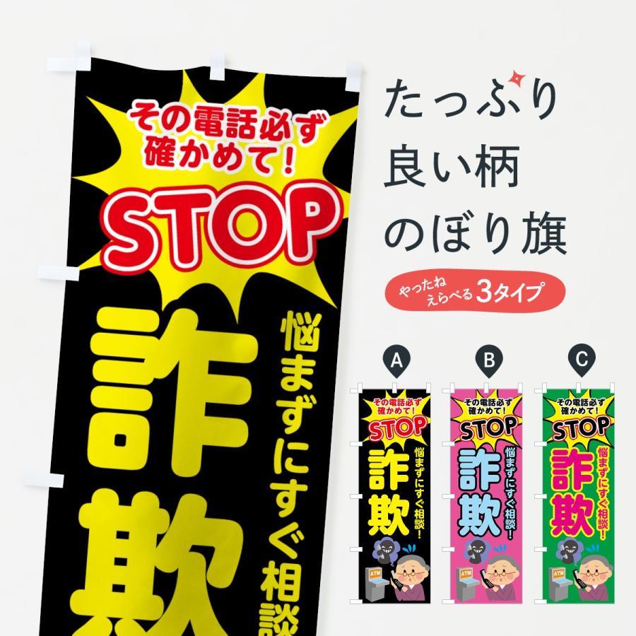 のぼり旗 振り込め詐欺注意 goods-pro