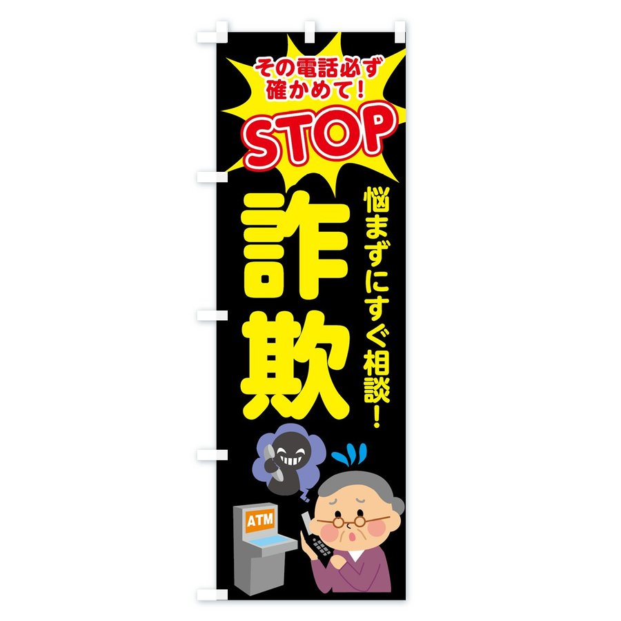 のぼり旗 振り込め詐欺注意|goods-pro|02