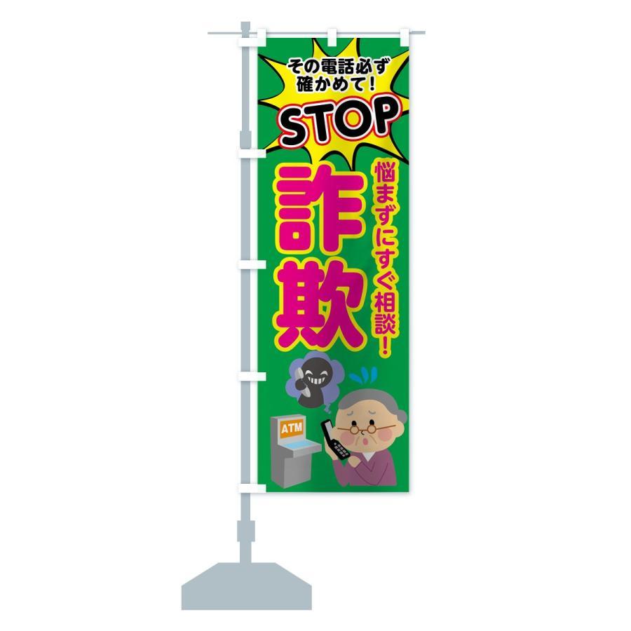 のぼり旗 振り込め詐欺注意 goods-pro 15