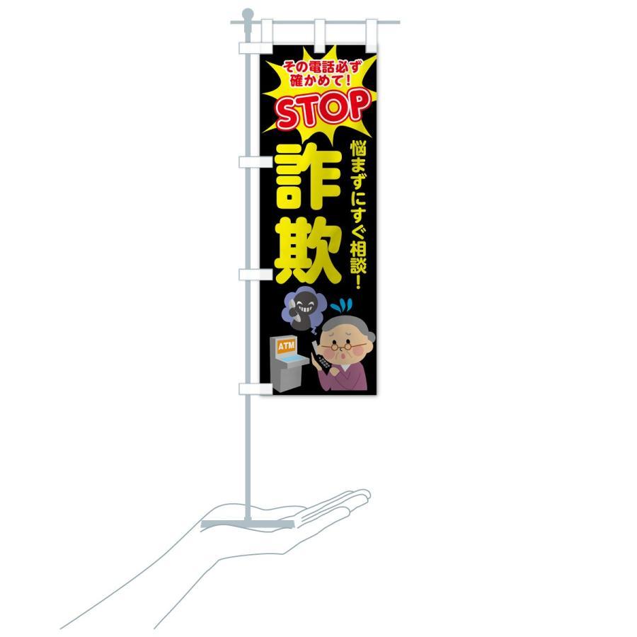 のぼり旗 振り込め詐欺注意 goods-pro 16
