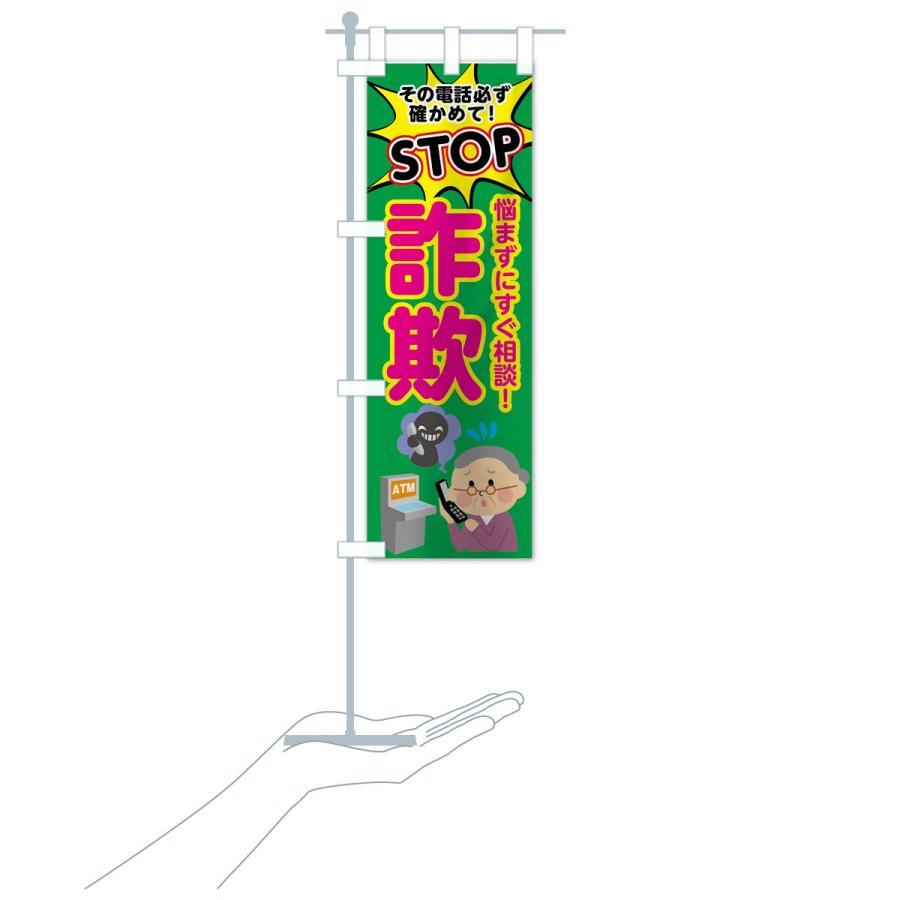 のぼり旗 振り込め詐欺注意 goods-pro 20