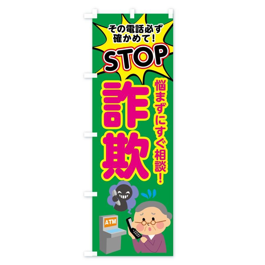 のぼり旗 振り込め詐欺注意 goods-pro 04