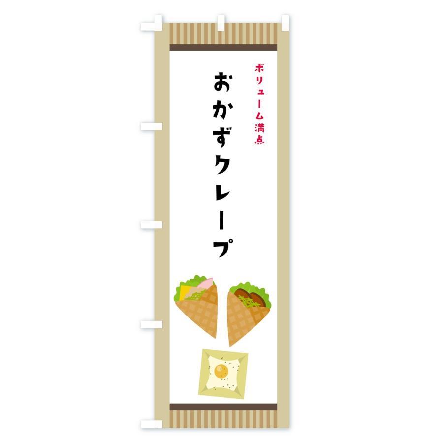 のぼり旗 おかずクレープ|goods-pro|02