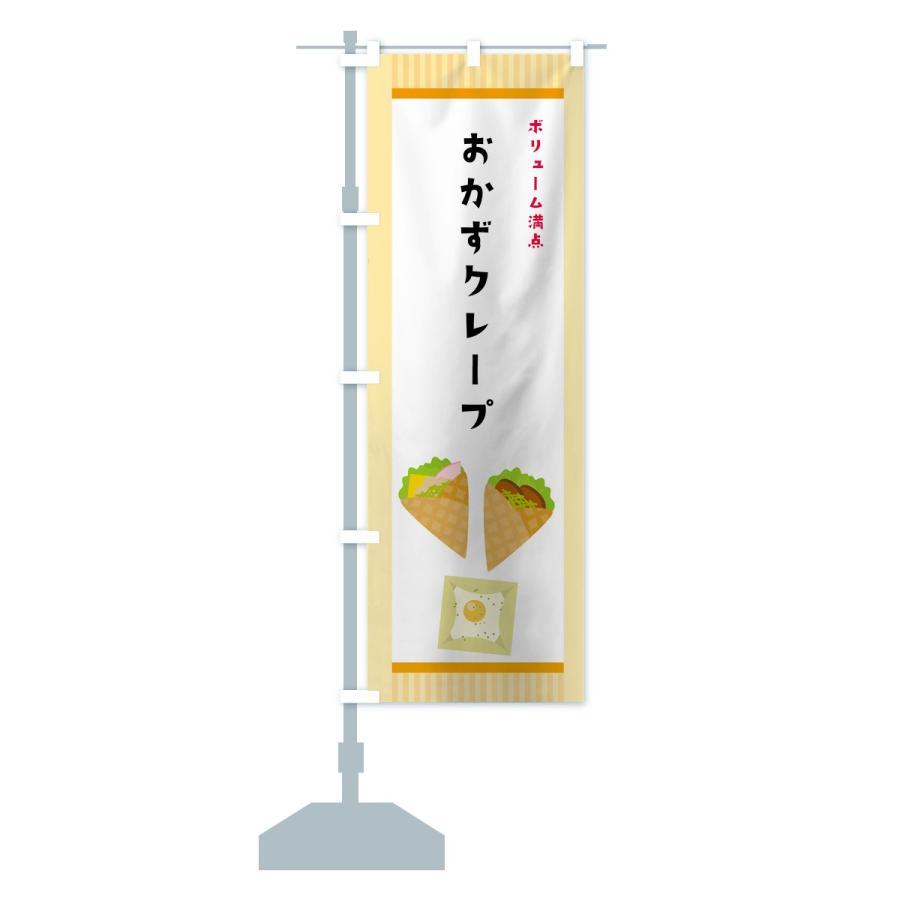 のぼり旗 おかずクレープ|goods-pro|15